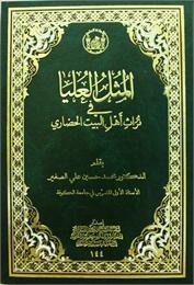 المثل العليا : في تراث أهل البيت الحضاري by الصغير, محمد حسين , علي, Dr.