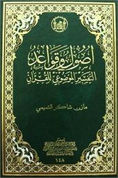 أصول وقواعد التفسير الموضوعي للقرآن by التميمي, مازن, شاكر, الشيخ