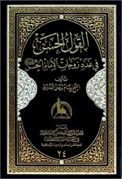 القول الحسن في عدد زوجات الإمام الحسن عل... by البلداوي, وسام, الشيخ