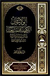 الولايتان التكوينية والتشريعية عند الشيع... by الحلو, محمد, علي, السيد