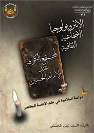 الانثروبولوجيا الاجتماعية الثقافية لمجتم... by الحسني, نبيل, السيد