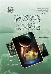 حقيقة الأثر الغيبي في التربة الحسينية by الحسني, نبيل, السيد