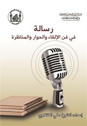 رسالة في فن الإلقاء والحوار والمناظرة by الفتلاوي, علي, الشيخ