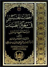 الخطاب الحسيني في معركة الطف  : دراسة لغ... by الياسري, عبد الكاظم, محسن, Dr.