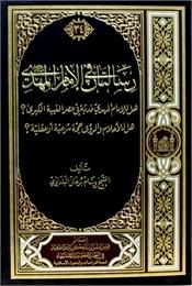 رسالتان في الإمام المهدي عليه السلام : 1... by البلداوي, وسام, برهان, الشيخ