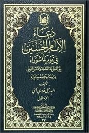دعاء الإمام الحسين في يوم عاشوراء بين ال... by الحلو, محمد, علي, السيد