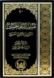 تفسير الإمام الحسين عليه السلام  : التفس... by الحلو, محمد, علي, السيد