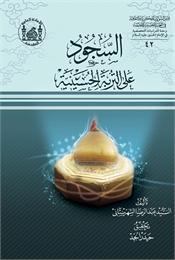 السجود على التربة الحسينية by الشهرستاني, عبد الرضا, السيد