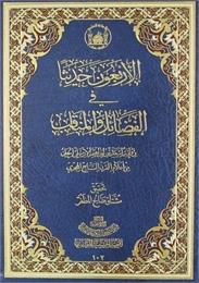 الاربعون حديثا في الفضائل والمناقب by الاربلي, اسعد, ابراهيم, الشيخ