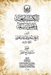 النكت البديعة في تحقيق الشيعة by الحوزي البحراني, سليمان, عبد الله, الشيخ