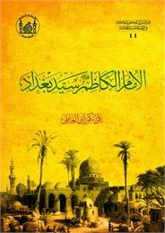 الامام الكاظم عليه السلام سيد بغداد وحام... by الكوراني العاملي, علي, الشيخ