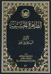 الظاهرة الحسينية by الحلو, محمد, علي, السيد