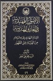 الأصول التمهيدية في المعارف المهدوية : ا... by الحلو, محمد, علي, السيد