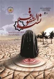 نساء الطفوف by الحداد, كفاح, Mrs.