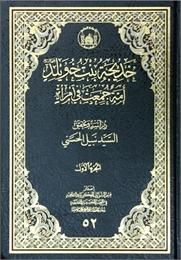 خديجة بنت خويلد عليها السلام : أُمّّة جُ... by الحسني, نبيل, السيد