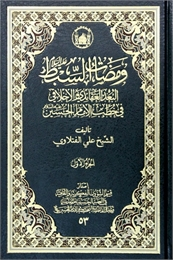 ومضات السبط : البعد العقائدي والأخلاقي  ... by الفتلاوي, علي, الشيخ