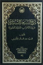 تاريخ الشيعة السياسي : غزوة الاحزاب – ال... by الجابري, عبد الستار, السيد