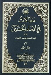 مقالات في الإمام الحسين عليه السلام : Vo... by الحداد, عبد السادة, محمد, السيد