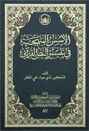 الأسس المنهجية في تفسير النص القرآني by جواد, علي, Dr.