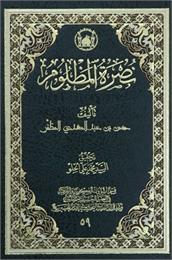 نصرة المظلوم by المظفر, حسن, عبد المهدي, الشيخ