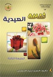 ثقافة العيدية by الحسني, نبيل, السيد