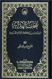 نفحات الهداية : مستبصرون ببركة الإمام ال... by الصالحي, ياسر, الشيخ