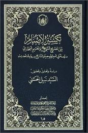 تكسير الأصنام بين تصريح النبي صلى الله ع... by الحسني, نبيل, السيد