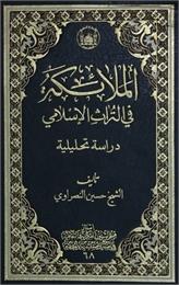 الملائكة في التراث الإسلامي : دراسة تحلي... by النصراوي, حسين, الشيخ