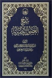 شرح الفصول النصيرية by الاسترآبادي, عبد الوهاب, السيد