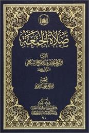 صلاة الجمعة by التنكباني, محمد, الشيخ