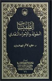الطفيات : المقولة والاجراء النقدي by المصلاوي, علي, كاظم, Dr.