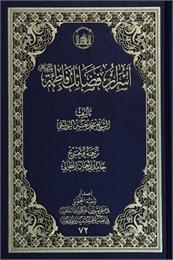 اسرار فضائل فاطمة عليها السلام by اليوسفي, محمد, الشيخ
