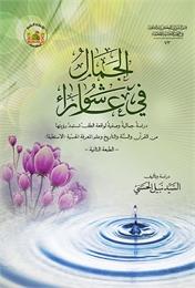 الجمال في عاشوراء : دراسةٌ جماليةٌ وصفية... by الحسني, نبيل, السيد