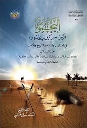 اليحموم فرس الإمام الحسين عليه السلام في... by الحسني, نبيل, السيد