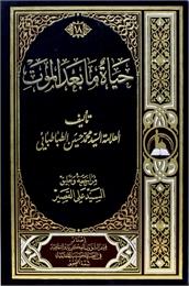 حياة ما بعد الموت by الطباطبائي, محمد, حسين, السيد