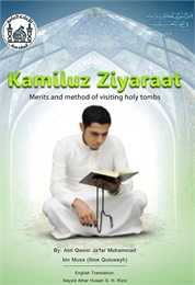 Kamiluz Ziyaraat : Merits and Method of ... by Musa, Ja'far, Ibne Quluwayh, الشيخ