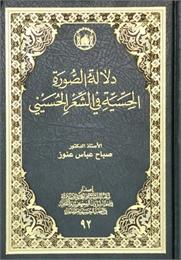 دلالة الصورة الحسية في الشعر الحسيني by عنوز, صباح, Dr.