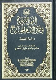 القيم التربوية  في فكر الإمام الحسين علي... by السعدي, حاتم, جاسم
