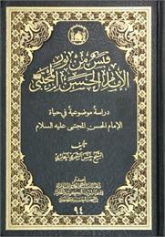 قبس من نور الإمام الحسن المجتبى عليه الس... by الحائري, حسن, الشمري, الشيخ