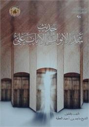 حديث سد الأبواب إلا باب علي عليه السلام by العطية, ماجد, بن أحمد, الشيخ
