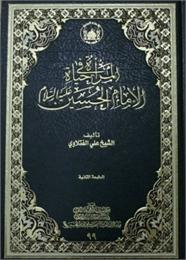 المرأة في حياة الامام الحسين عليه السلام by الفتلاوي, علي, الشيخ