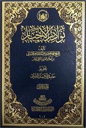 نوادر الاخبار Volume 1 by الخراساني, محمد جعفر, الشيخ