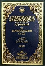 تنبيه الخواطر ونزهة النواظر : مجموعة ورا... by الاشتري, ورام, المالكي, الشيخ