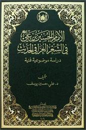 الإمام الحسين بن علي(ع) في الشعر العراقي... by يوسف, علي, Dr.