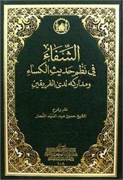 الشفاء في نظم حديث الكساء : ومداركه لدى ... by النصار, حسين, الشيخ