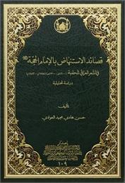 قصائد الإستنهاض بالإمام الحجة عجل الله ت... by العوادي, حسن