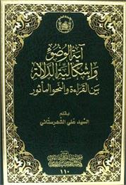 آية الوضوء وإشكالية الدلالة : بين القرآء... by الشهرستاني, علي, السيد