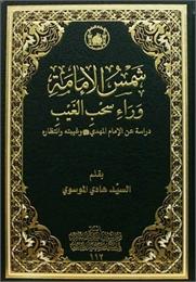 شمس الإمامة وراء سحب الغيب : دراسة عن ال... by الموسوي, هادي, السيد
