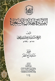 البشارة لطلاب الاستخارة by الدرازي البحراني, أحمد, بن صالح, الشيخ