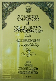 منهاج الحق واليقين في تفضيل علي امير الم... by الحسيني الرضوي الحائري, ولي, بن نعمة الله, السيد